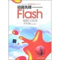 高等职业院校数字媒体艺术系列教材·动画先锋:Flash基础与实战
