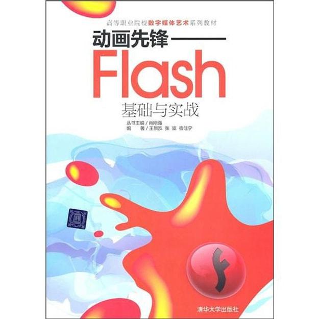 商品详情 - 高等职业院校数字媒体艺术系列教材·动画先锋:Flash基础与实战 - image  0