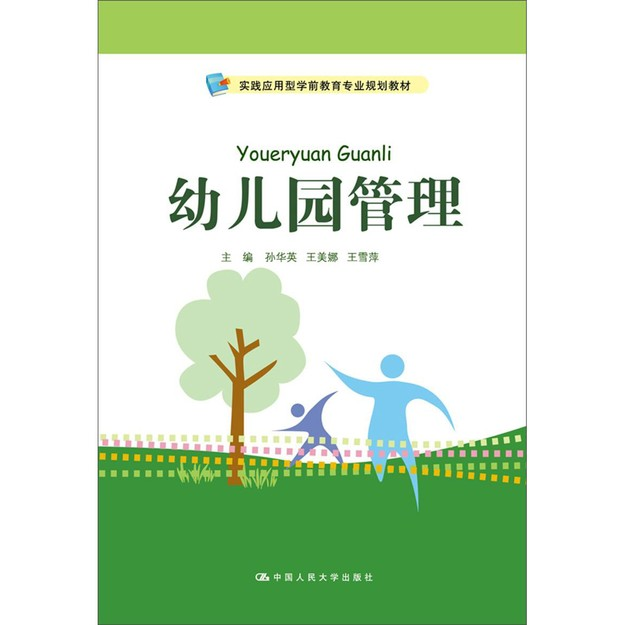 商品详情 - 幼儿园管理(实践应用型学前教育专业规划教材) - image  0