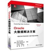 Oracle大数据解决方案