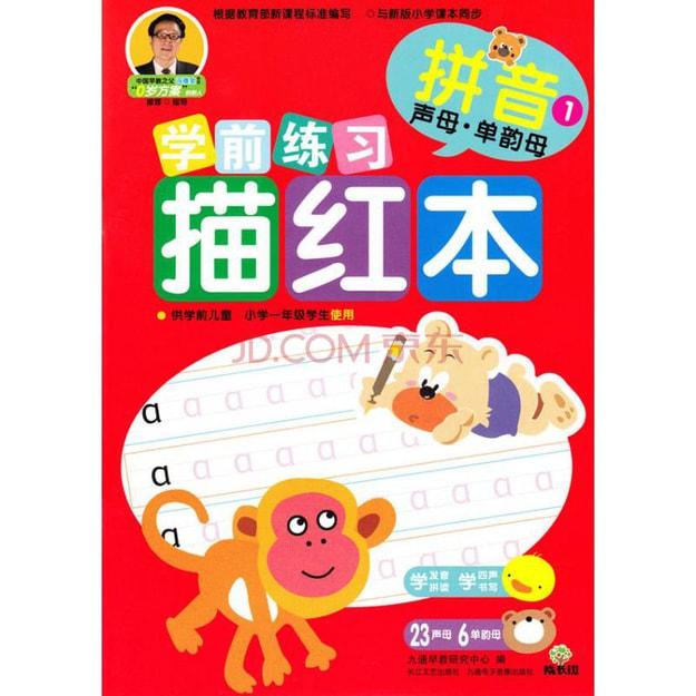 商品详情 - 成长树学前练习描红本:拼音(声母·单韵母) - image  0