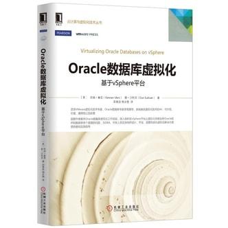 Oracle 数据库虚拟化:基于vSphere平台