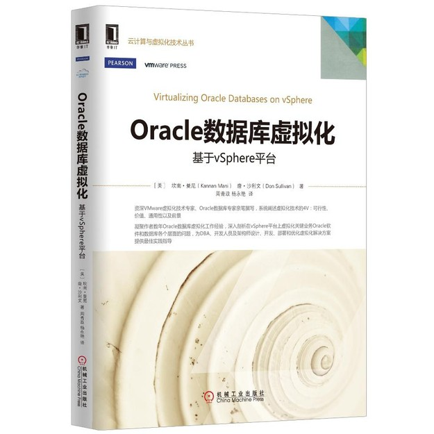 商品详情 - Oracle 数据库虚拟化:基于vSphere平台 - image  0