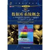 数据库系统概念(原书第6版·本科教学版)