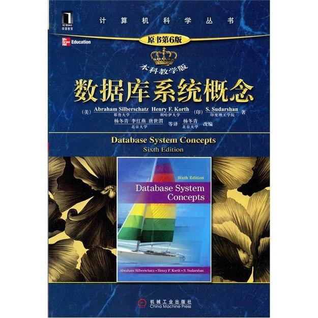 商品详情 - 数据库系统概念(原书第6版·本科教学版) - image  0