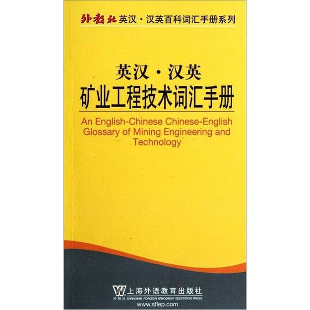 商品详情 - 英汉汉英矿业工程技术词汇手册 - image  0
