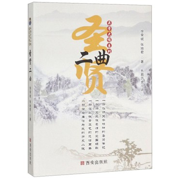 圣贤二曲/关学大儒系列·长篇历史小说