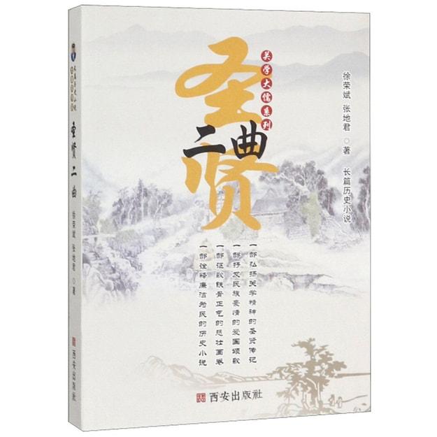 商品详情 - 圣贤二曲/关学大儒系列·长篇历史小说 - image  0