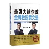 最强大脑李威金牌教练袁文魁 教你轻松学习记忆法