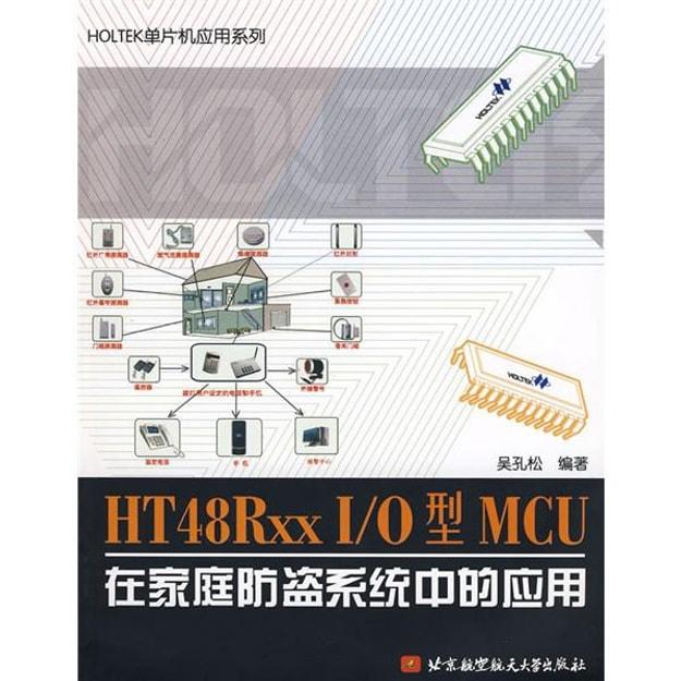 商品详情 - HOLTEK单片机应用系列:HT48RxxI/O型MCU在家庭防盗系统中的应用 - image  0