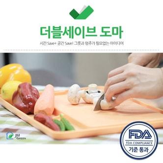 韩国GANGNAM SHOP Double Save (双重节省) 菜板