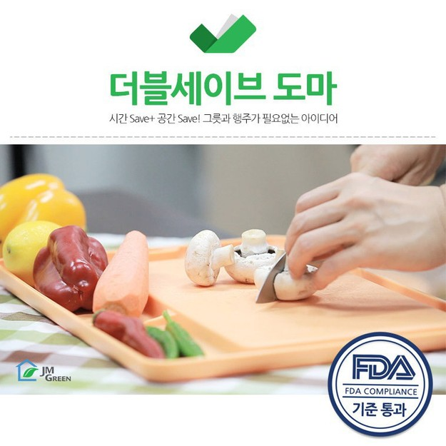 Product Detail - GANGNAM SHOP Double Save Cutting Board - image 0