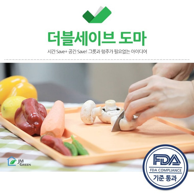GANGNAM SHOP Double Save Cutting Board