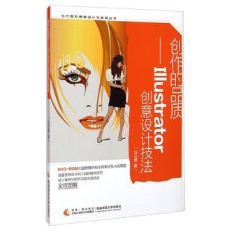 当代图形图像设计与表现丛书·创作的品质:Illustrator创意设计技法(附光盘)