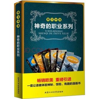 图文并茂:神奇的职业系列(套装全六册)