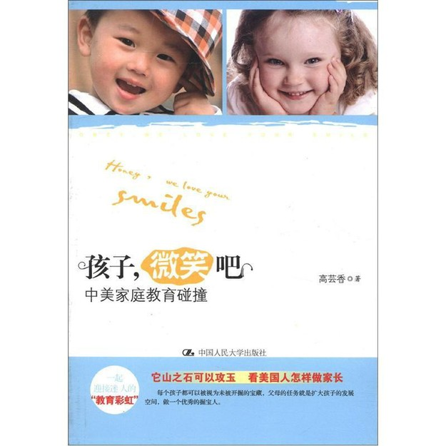 商品详情 - 孩子,微笑吧:中美家庭教育碰撞 - image  0
