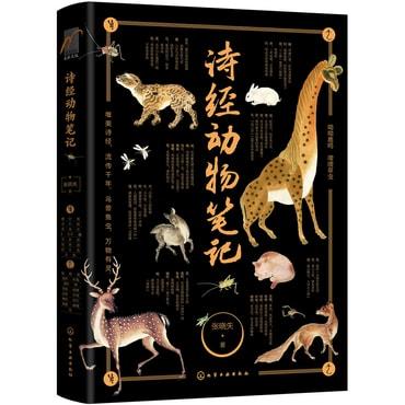 诗经动物笔记