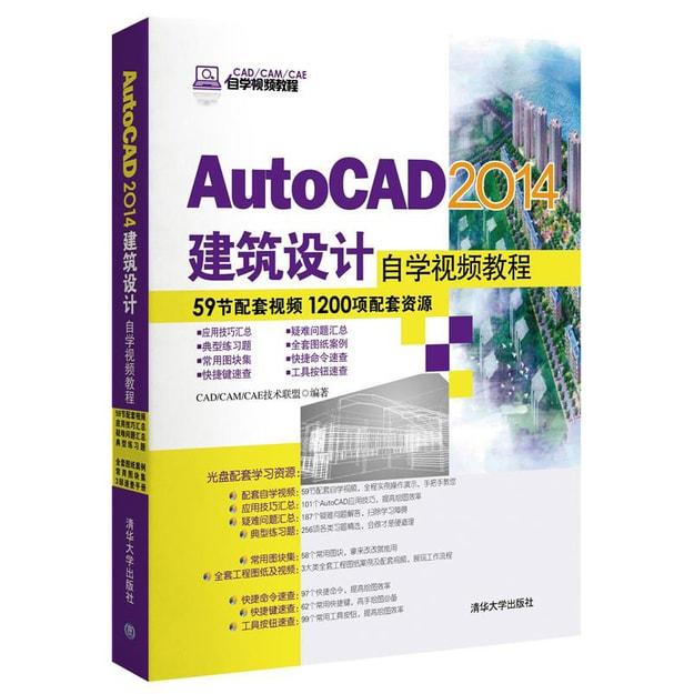 商品详情 - AutoCAD 2014建筑设计自学视频教程/CAD/CAM/CAE自学视频教程(附光盘) - image  0