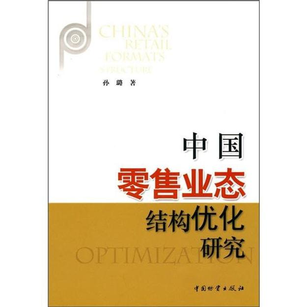 商品详情 - 中国零售业态结构优化研究 - image  0