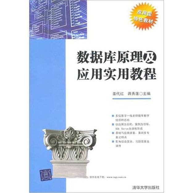 商品详情 - 数据库原理及应用实用教程 - image  0