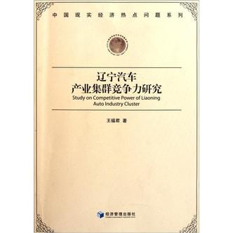 辽宁汽车产业集群竞争力研究