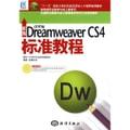 新编中文版Dreamweaver CS4标准教程(附赠光盘1张)