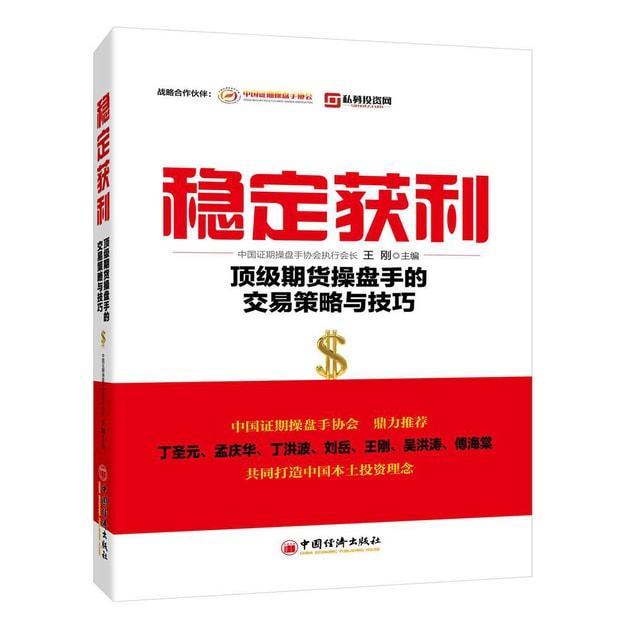 商品详情 - 稳定获利:顶级期货操盘手的交易策略与技巧 - image  0