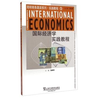 简明商务英语系列·实践教程5:国际经济学实践教程