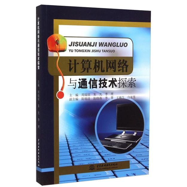 商品详情 - 计算机网络与通信技术探索 - image  0