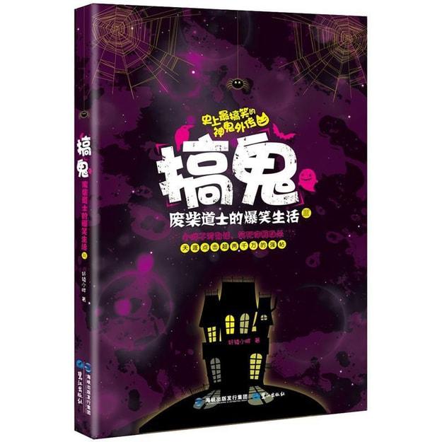 商品详情 - 搞鬼:废柴道士的爆笑生活(3) - image  0
