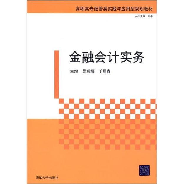 商品详情 - 金融会计实务 - image  0