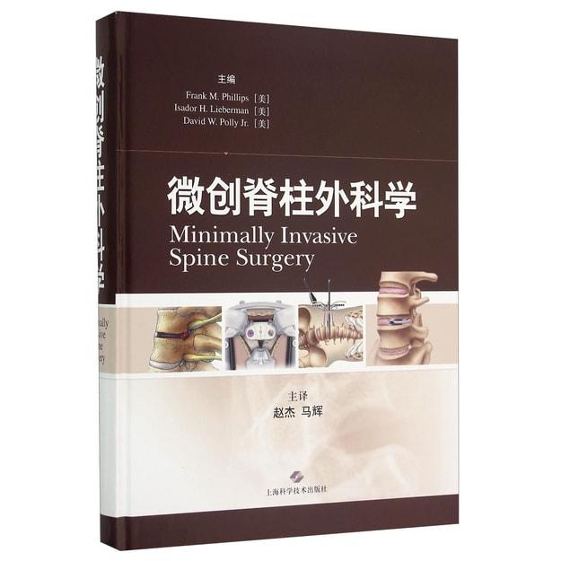 Product Detail - 微创脊柱外科学 - image 0