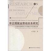 非正规就业劳动关系研究:从国际视野探讨中国模式和政策选择