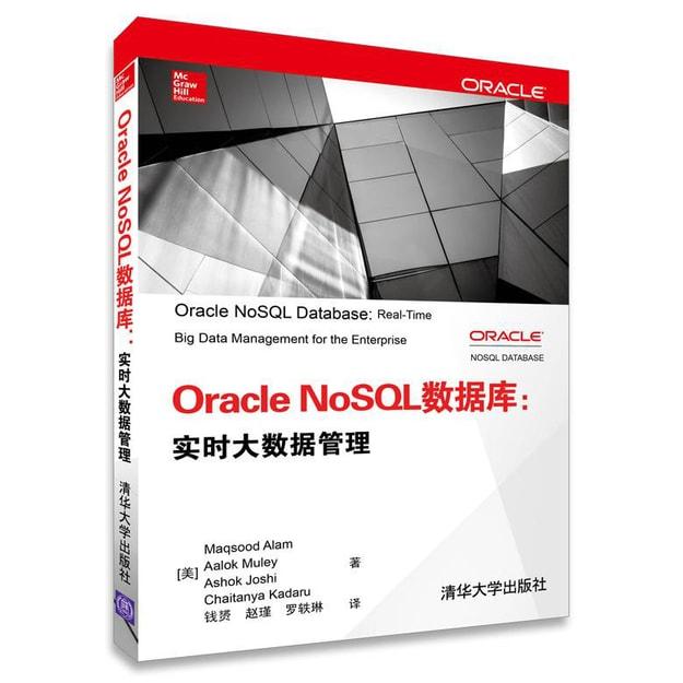 商品详情 - Oracle NoSQL数据库:实时大数据管理 - image  0