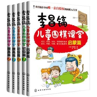 李昌镐儿童围棋课堂(套装共5册)