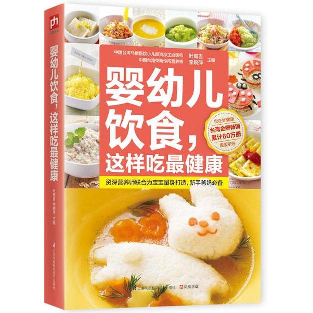 商品详情 - 婴幼儿饮食,这样吃最健康 - image  0
