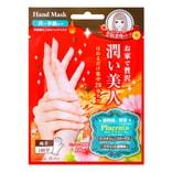 日本LUCKY TRENDY 胎盘素滋润美肌保湿手膜 一对入