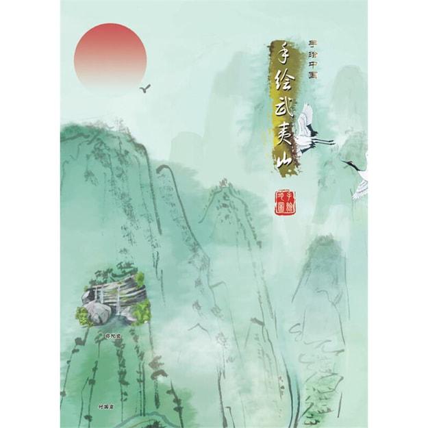 商品详情 - 手绘武夷山 - image  0