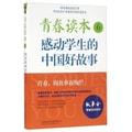 故事会青春读本系列:青春读本6 感动学生的中国好故事