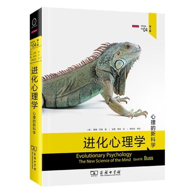 商品详情 - 进化心理学(第4版) - image  0