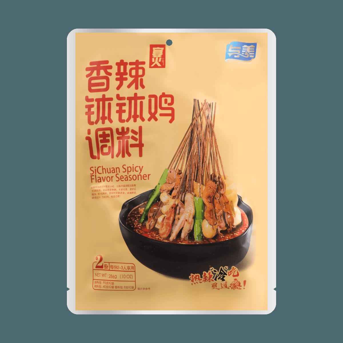 Yamibuy.com:Customer reviews:YUMEI SiChuan Spicy Flavor Seasoner 286g