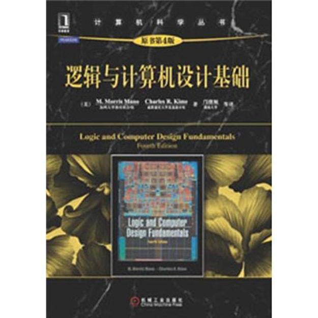 商品详情 - 计算机科学丛书:逻辑与计算机设计基础(原书第4版) - image  0
