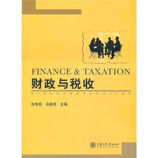 商品详情 - 财政与税收 - image  0