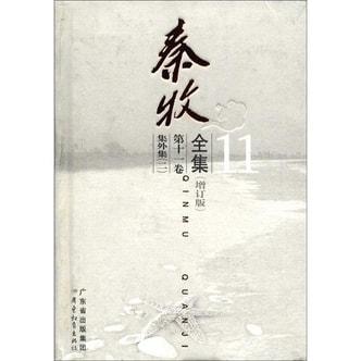 秦牧全集(第11卷·增订版)(集外集2)