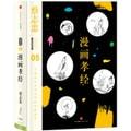 蔡志忠漫画古籍典藏系列:漫画孝经