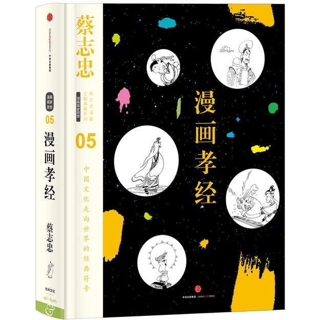 商品详情 - 蔡志忠漫画古籍典藏系列:漫画孝经 - image  0