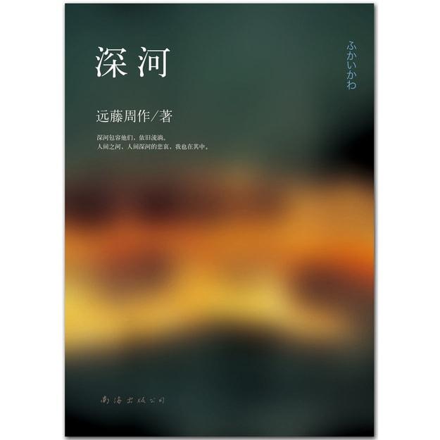 商品详情 - 深河(2013年版) - image  0