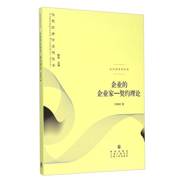 商品详情 - 当代经济学系列丛书 当代经济学文库 企业的企业家:契约理论 - image  0