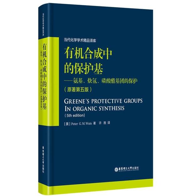 商品详情 - 有机合成中的保护基:氨基、炔氢、磷酸酯基团的保护(原著第五版) - image  0
