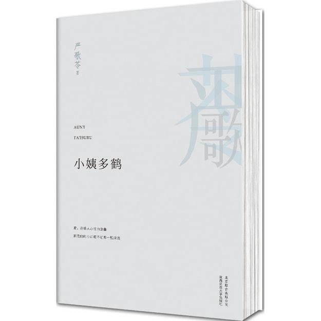 商品详情 - 严歌苓作品:小姨多鹤 - image  0